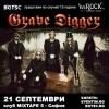 Концерт на GRAVE DIGGER