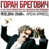 Концерт на Горан Брегович и оркестърът му за сватби и погребения