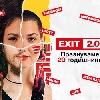 EXIT FEST 2020 - Мега парти и годишнина!