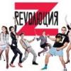 Революция Z